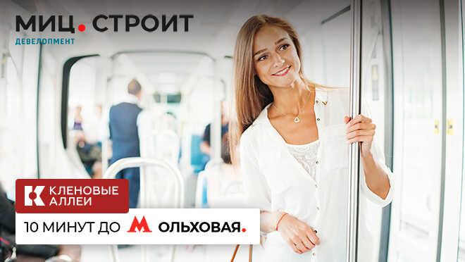ЖК «Кленовые аллеи» Квартиры в Ватутинках рядом с метро